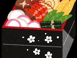 【お正月】おせち料理の種類とその意味とは?