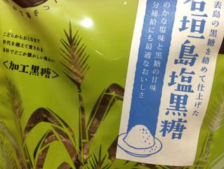 スポーツなど、汗をかいた後の栄養補給に最適!石垣島塩黒糖。
