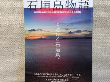 誰も知らなかった 石垣島物語