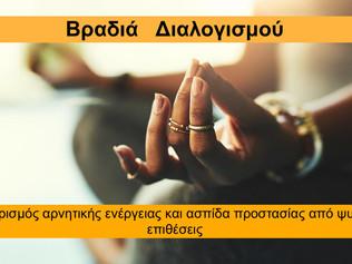 Βραδιά Διαλογισμού - Καθαρισμός αρνητικής ενέργειας και προστασία από ψυχικές επιθέσεις
