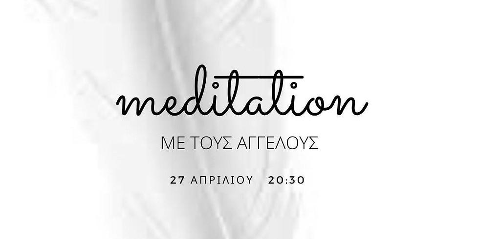 Meditation με τους Αγγέλους