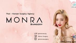 MONRA Surgery ที่ปรึกษาศัลยกรรมไทย-เกาหลี