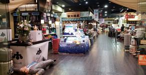 Niigata Ponshukan – o dia em que provei 110 saquês em 5 horas