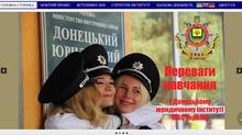 Офиційний сайт ДЮІ