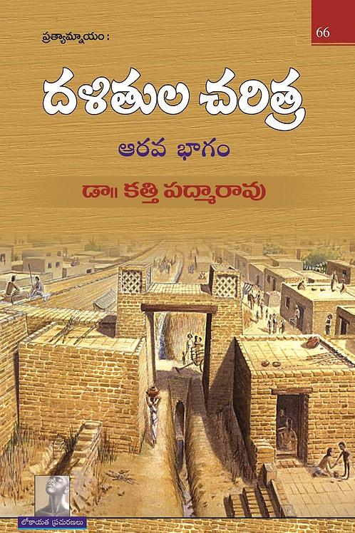 దళితుల చరిత్ర ఆరవ భాగం - Dalitula Charitra Vol 6