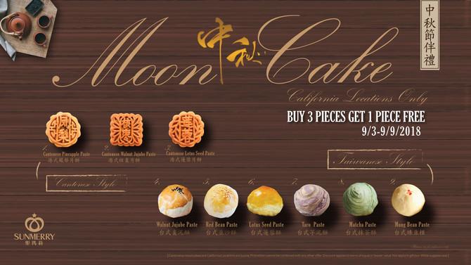 聖瑪莉中秋月餅 Sunmerry Mooncakes