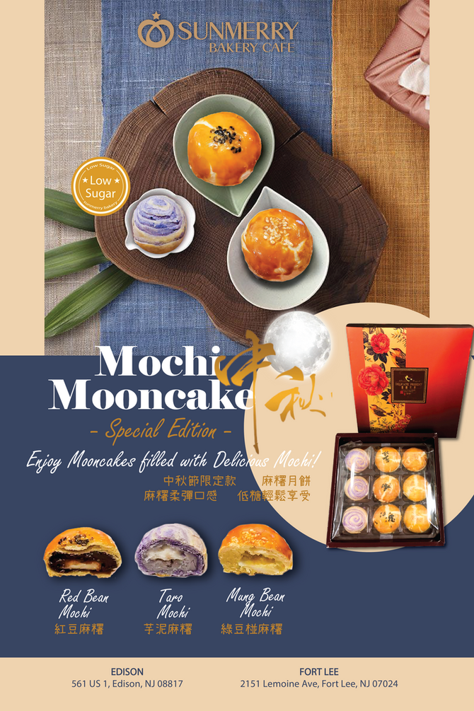 聖瑪莉中秋麻糬月餅 Sunmerry Mochi Mooncake (New Jersey Locations Only)