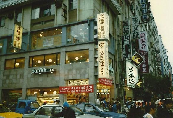 Sunmerry Bakery founded 1986, Taiwan