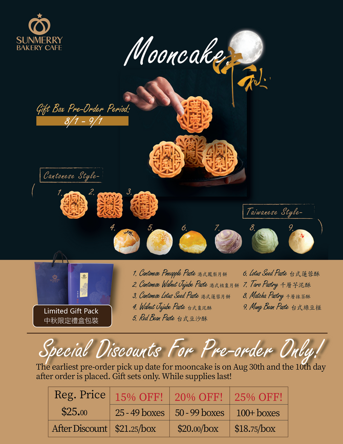 聖瑪莉中秋月餅 Sunmerry Mooncake (California Locations Only)