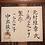Thumbnail: Guitar classic Sakazo Nakade [中出 阪蔵] fullsolid  vintage 1962 .