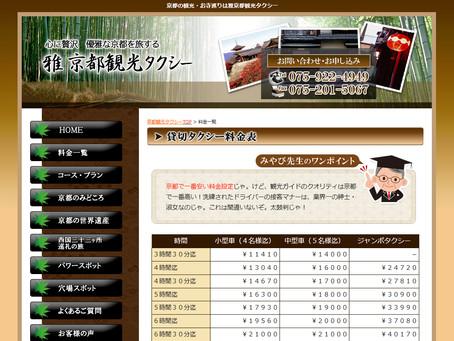 YUMEYAKATA Introduced on MIYABI TAXI Web Page