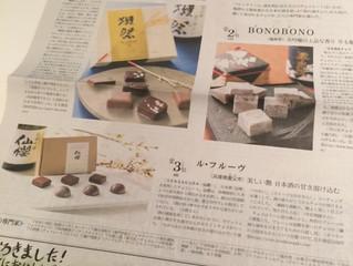 「仙櫻」朝刊に載っています!