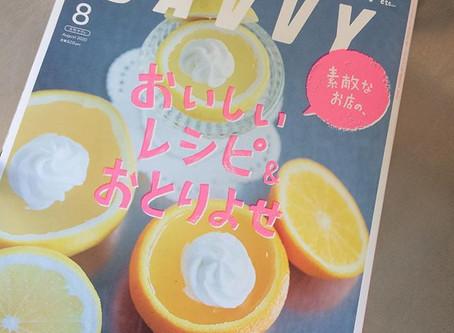 雑誌「SAVVY8月号」に掲載されています