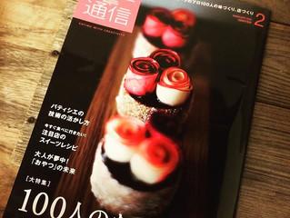 雑誌・料理通信に掲載されています!