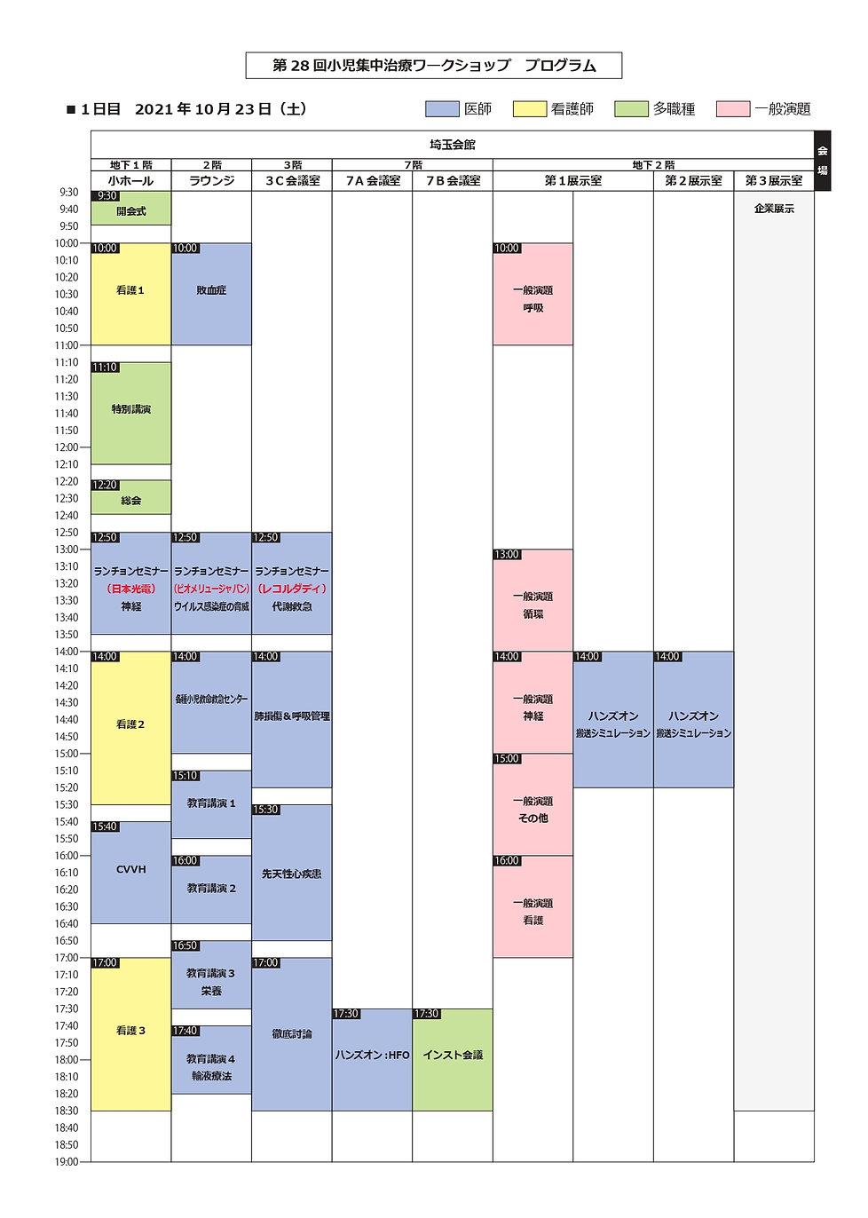2021WSプログラム1_page-0001.jpg