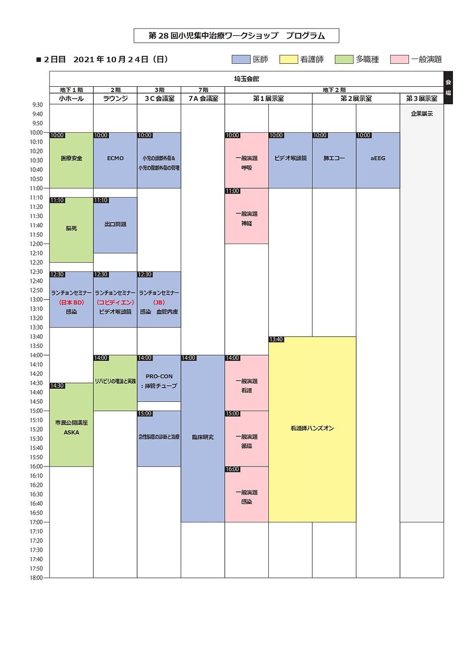 2021WSプログラム2日目_page-0001.jpg