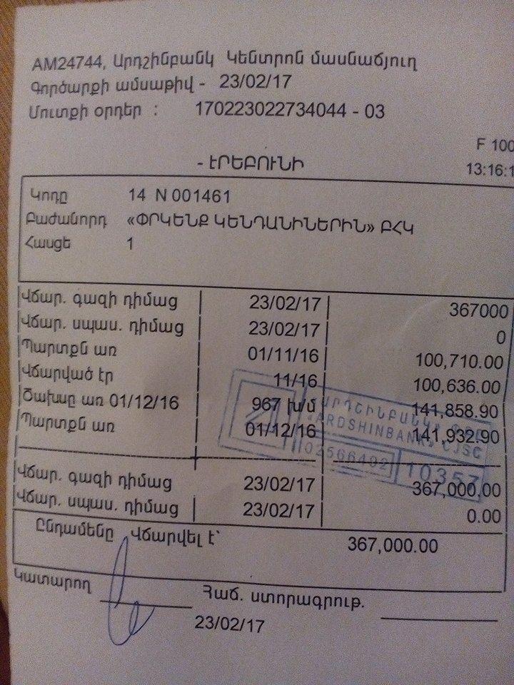 February 2017 gas bill