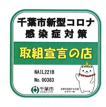 千葉市コロナステッカー.jpg