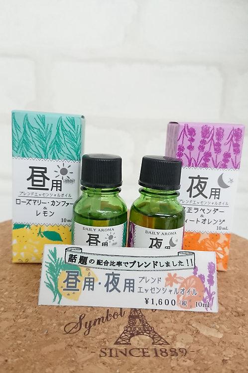 Daily Aroma 昼用ブレンドエッセンシャルオイル【ローズマリー&レモン】(10ml)