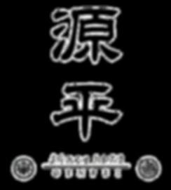 源平酒造株式会社- 源平酒造 - 日本酒 - 源平