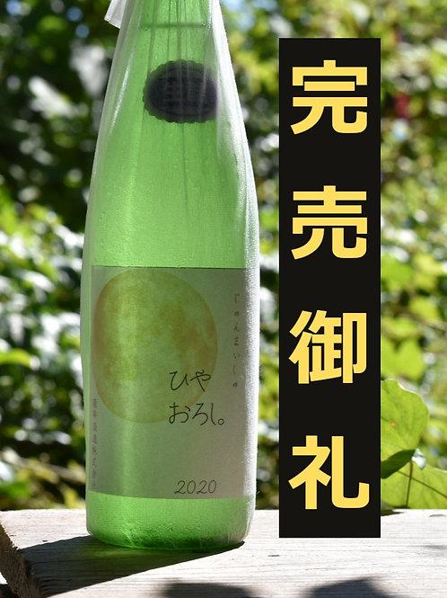 限定100本 ひやおろし純米酒