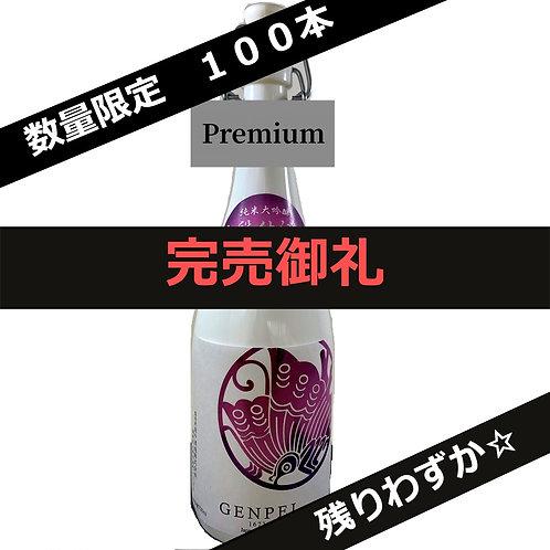 【完売御礼】premium 純米大吟醸 六段仕込み中どり 数量限定100本