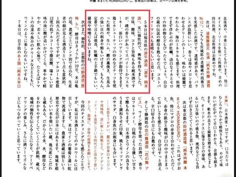 雑誌掲載のお知らせ☆