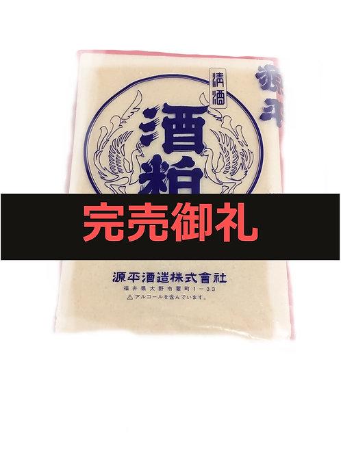 【完売御礼】源平 酒粕 (板) 1kg