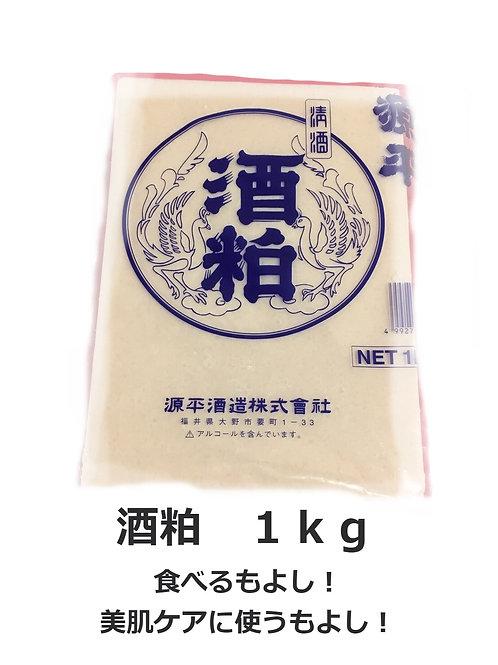 源平 酒粕 (板) 1kg