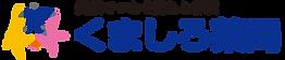 kumashiro_logo.png