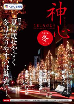 Vol.19(2020年冬号)