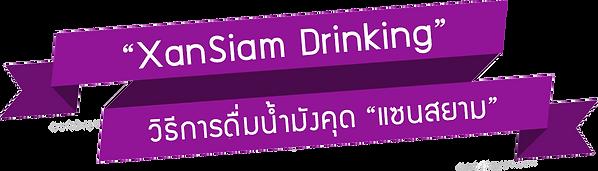 วิธีการดื่ม.png