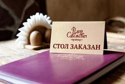 трактир федор савельевич