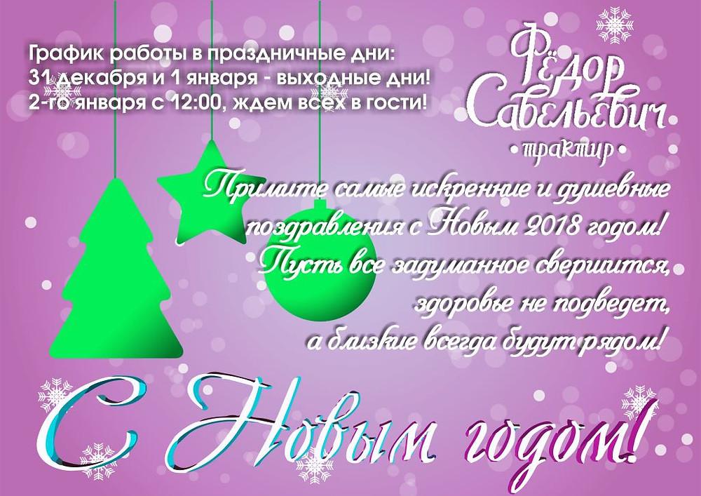 """Новый год в трактире """"Федор Савельевич"""""""