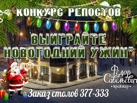 Предновогодний конкурс в ВКонтакте