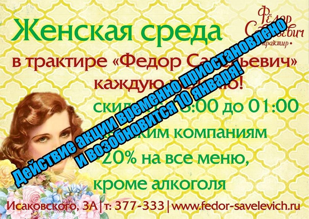 Поесть в трактире Федор Савельевич