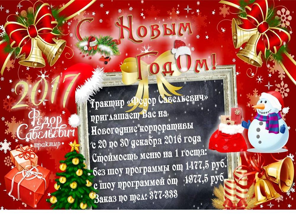 """Корпоратив на Новый год 2017 в трактире """"Федор Савельевич"""""""