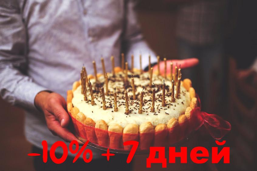 С днем рождения от трактира Федор Савельевич