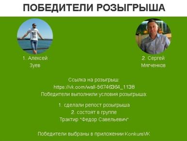 Поздравляем победителей нашего конкурса-репостов в ВКонтакте