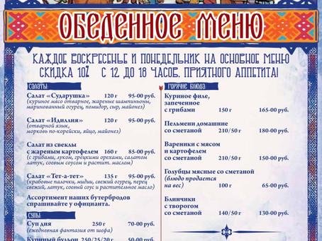 """Новое """"Обеденное меню""""- зима 2020 - 2021 год"""