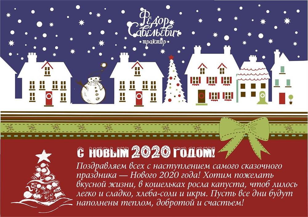 Встретить новый 2020 год в трактиреФедор Савельевич