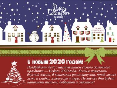 С новым 2020 годом и Рождеством Христовым