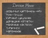 Детское меню в трактире Федор Савельевич