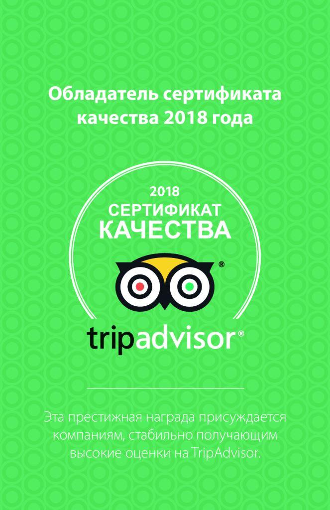 трактир сертификат федор савельевич 2018.jpg
