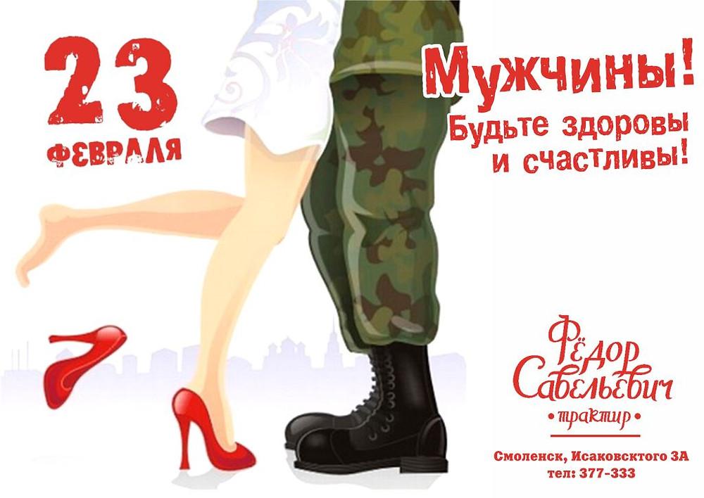 23 февраля в Трактире Федор Савельевич