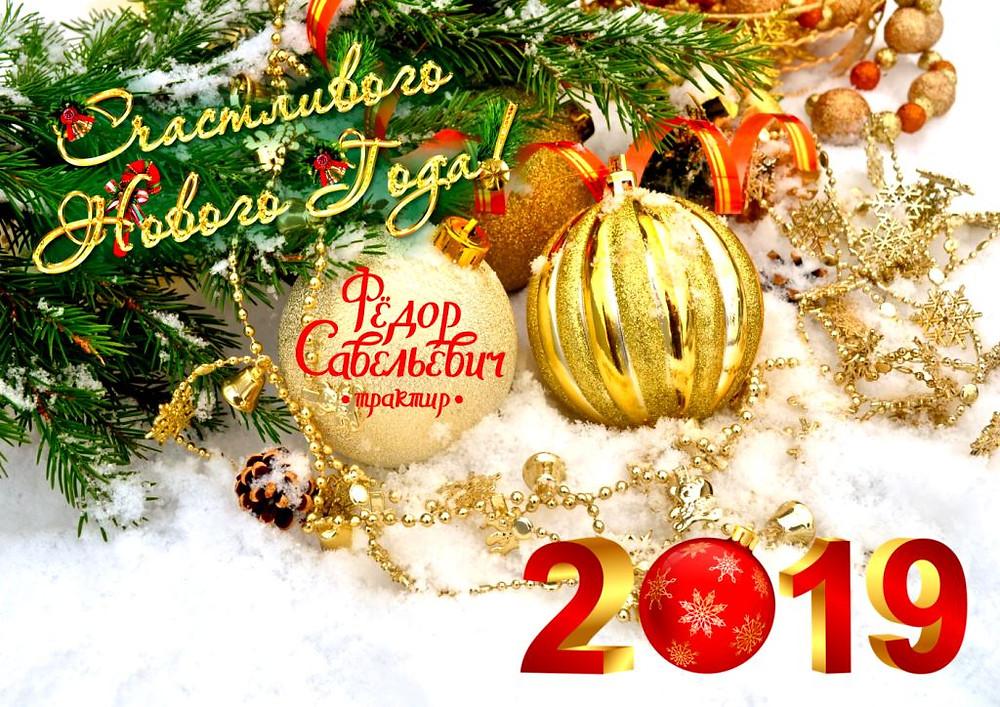 Отметить новый год и рождество