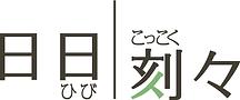hibikokkoku−logo.png