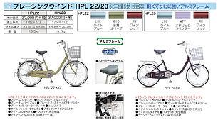 ブレーシングウインド HPL20