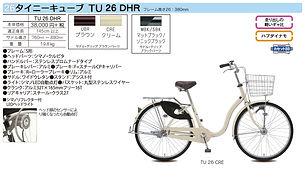 タイニーキューブ TU26