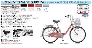 ブレーシングウインド HPL24